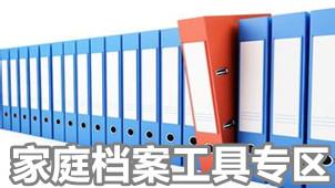 家庭档案工具专区