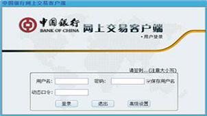 中国银行安全控件官方下载