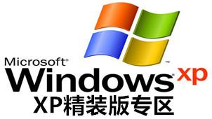 XP精简版专区