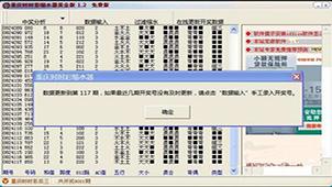 重庆彩票专题