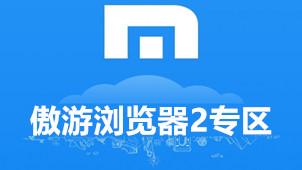 傲游浏览器2专区
