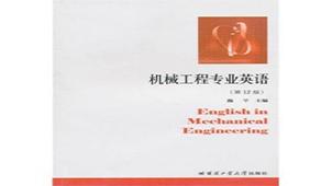 机械专业英语