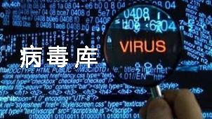网络病毒大全