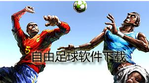 自由足球软件下载