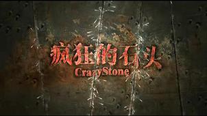 疯狂的石头2