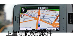 卫星导航系统软件