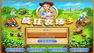 疯狂农场3中文版下载专题