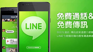 连我line聊天5分pk10豹子_网站_官方|下载