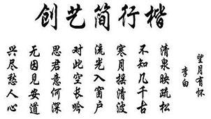 华文行楷字体专题
