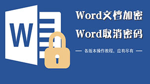 WORD文档加密大全