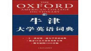 牛津词典在线专题