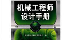 机械设计手册电子版软件下载