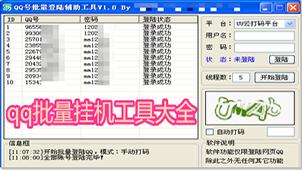 QQ挂机软件大全