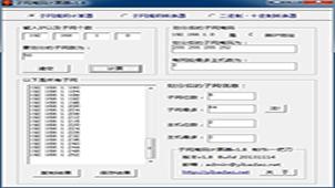 子网掩码计算器专题