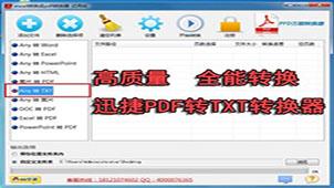 TXT转PDF大全