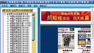 电子报纸软件