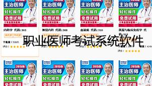 职业医师考试系统软件