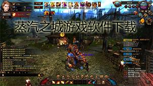 蒸汽之城游戏软件下载