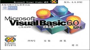 vb6.0简体中文企业版下载专题