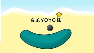 yoyo球