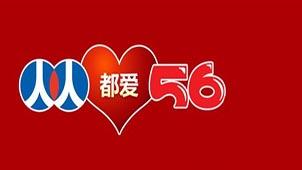 56视频网大全