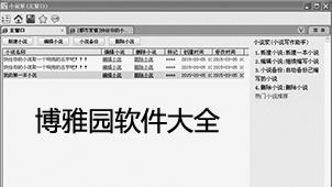 博雅园软件