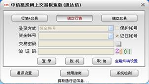 中信建投网上交易极速版通达信