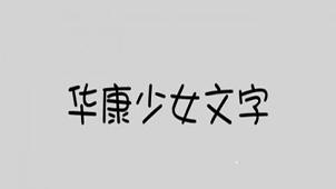 华康少女字体下载大全