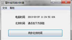 北京时间专题