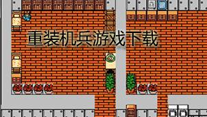 重装机兵游戏下载