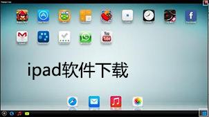 ipad模拟器软件下载