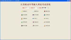 机动车考试系统软件下载