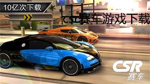 csr赛车游戏下载