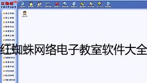 红蜘蛛网络电子教室软件大全