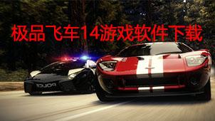 极品飞车14游戏软件下载