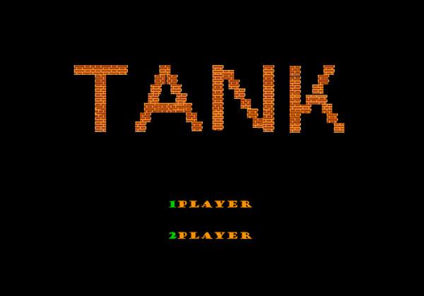 畅游系列之坦克大战