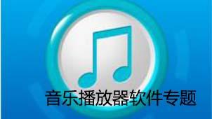 音乐播放器软件专题