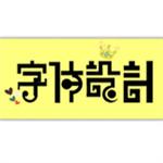 word字体库 官方版
