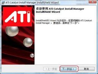 ATI显卡通用驱动