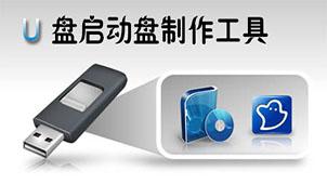 USB启动盘制作工具大全