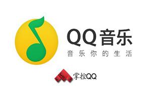 QQ音樂播放器官方下載大全