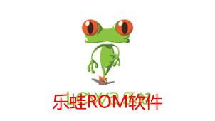 乐蛙ROM软件下载