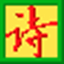 唐诗三百首 2016 朗读版 4.6.5