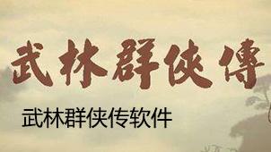 武林群侠传软件下载