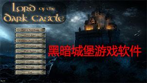 黑暗城堡游戏软件下载