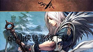 qq仙侠传游戏下载