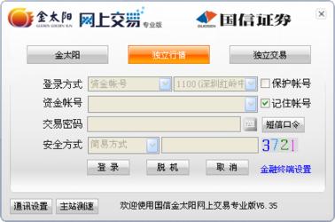 国信金太阳免费手机炒股软件