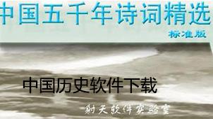 中国历史软件下载