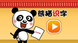 熊猫识字大全