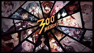 英雄300专题